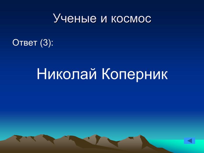 Ученые и космос Ответ (3): Николай