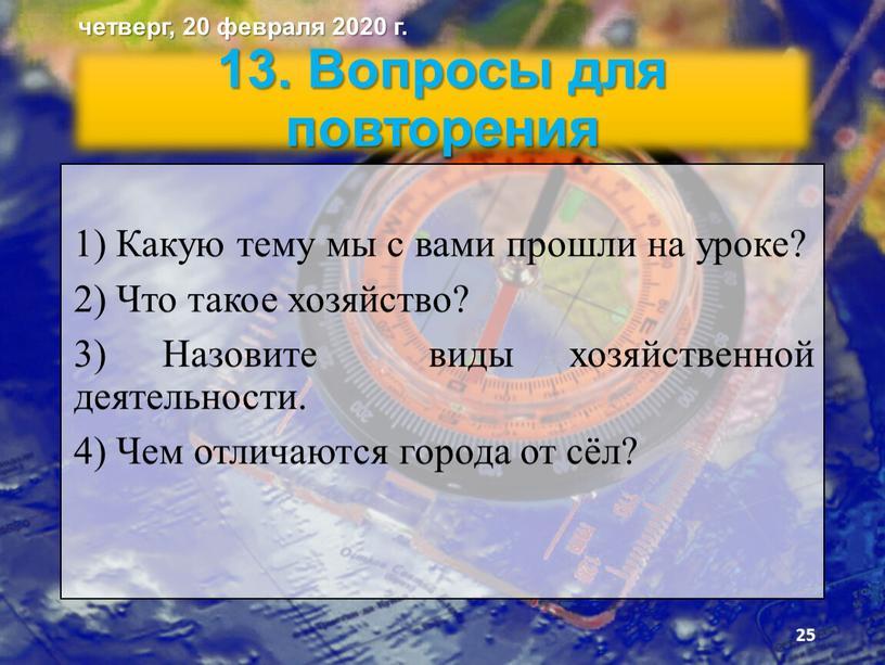 Вопросы для повторения 1) Какую тему мы с вами прошли на уроке? 2)