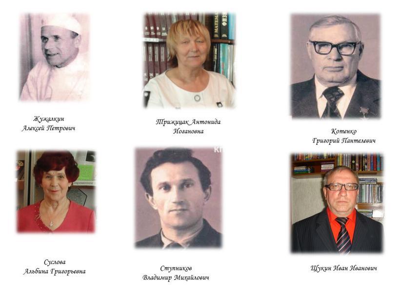 Жужалкин Алексей Петрович Трижицак