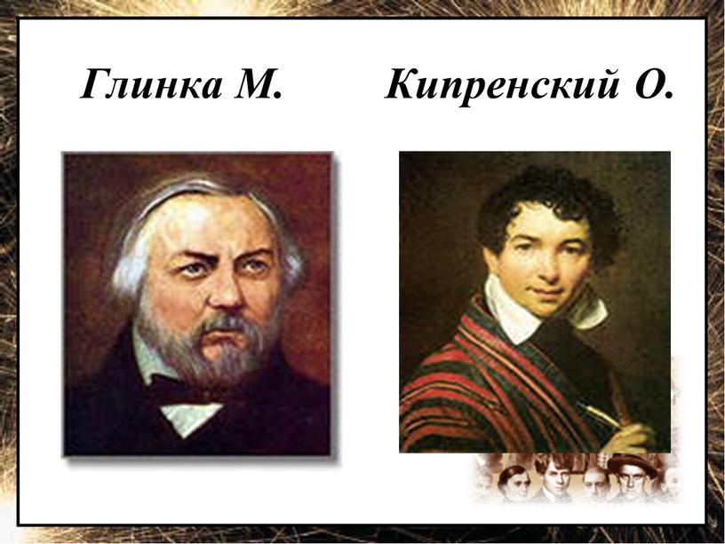 Глинка М. Кипренский О