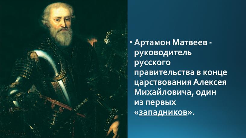 Артамон Матвеев - руководитель русского правительства в конце царствования
