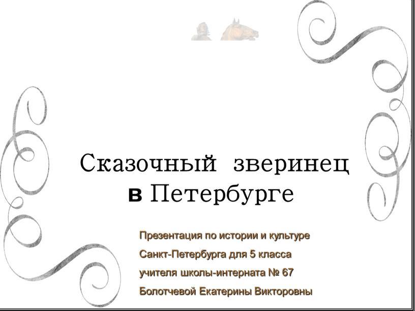 Сказочный зверинец в Петербурге