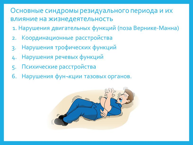 Основные синдромы резидуального периода и их влияние на жизнедеятельность 1