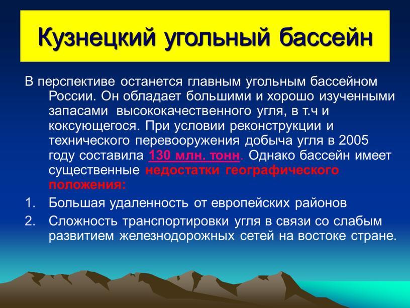 Кузнецкий угольный бассейн В перспективе останется главным угольным бассейном