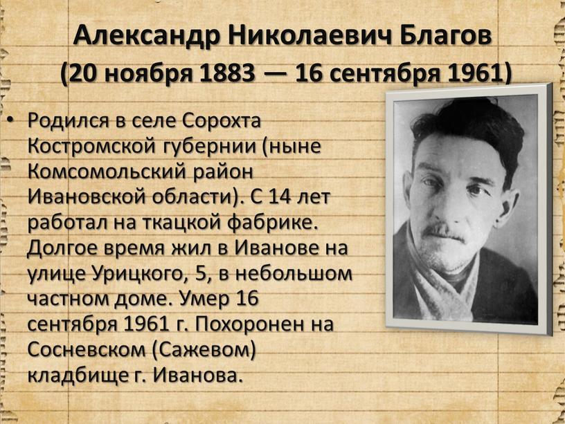 Александр Николаевич Благов (20 ноября 1883 — 16 сентября 1961)