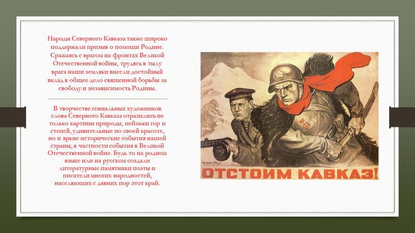 Народы Северного Кавказа также широко поддержали призыв о помощи