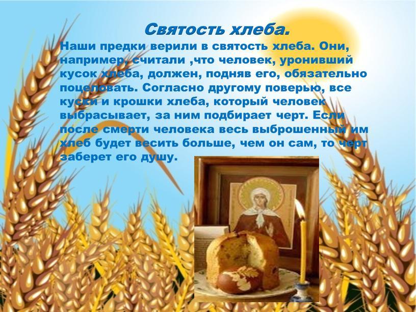 Святость хлеба. Наши предки верили в святость хлеба