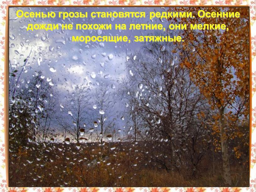 Осенью грозы становятся редкими