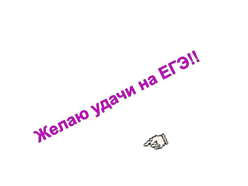 Желаю удачи на ЕГЭ!!