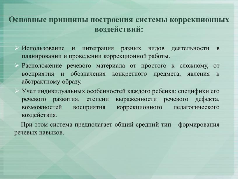 Основные принципы построения системы коррекционных воздействий: