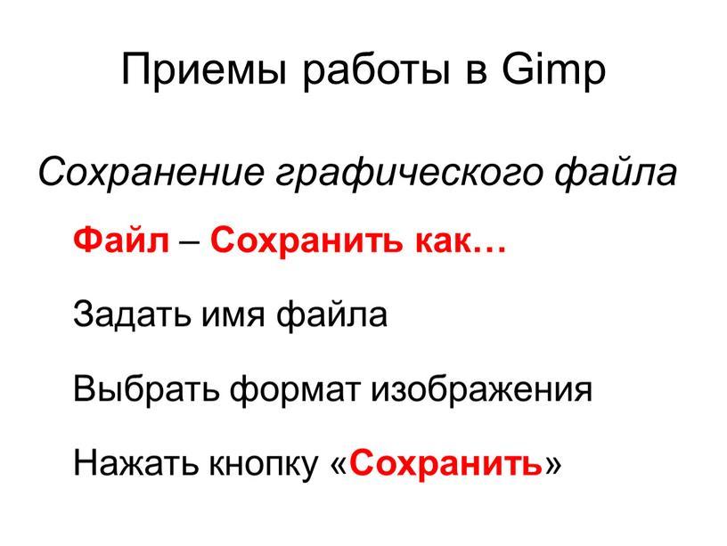 Приемы работы в Gimp Сохранение графического файла