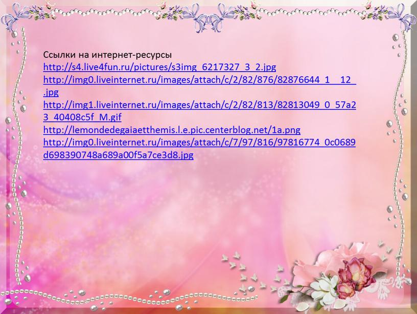 Ссылки на интернет-ресурсы http://s4