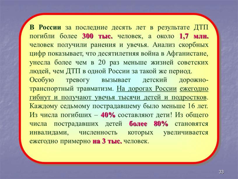 В России за последние десять лет в результате