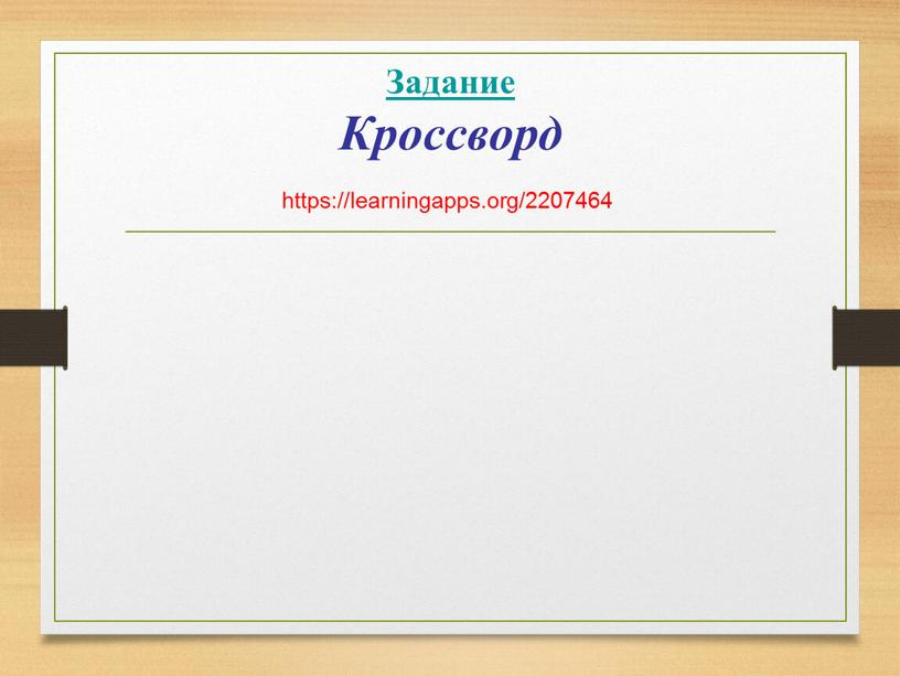 Задание Кроссворд https://learningapps