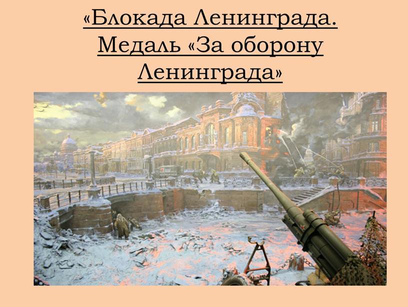 Блокада Ленинграда. Медаль «За оборону