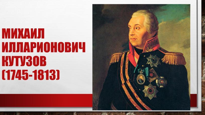 Михаил илларионович кутузов (1745-1813)