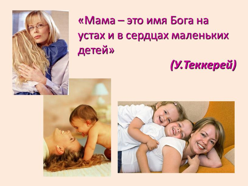 Мама – это имя Бога на устах и в сердцах маленьких детей» (У