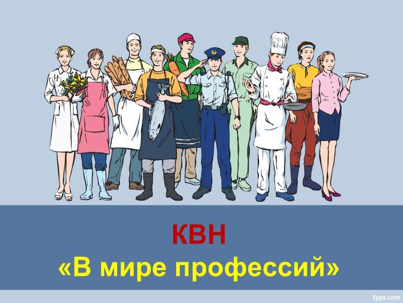 КВН «В мире профессий»