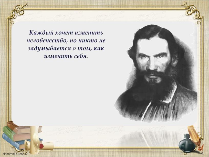 Литература. 8 класс. Л. Н. Толстой.Основные вехи биографии писателя