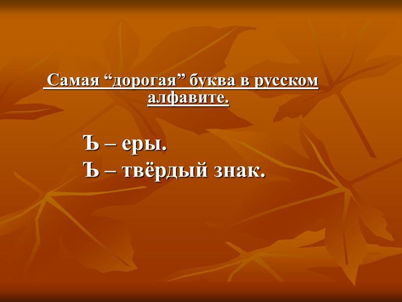 """Самая """"дорогая"""" буква в русском алфавите"""
