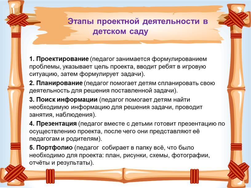 Этапы проектной деятельности в детском саду 1