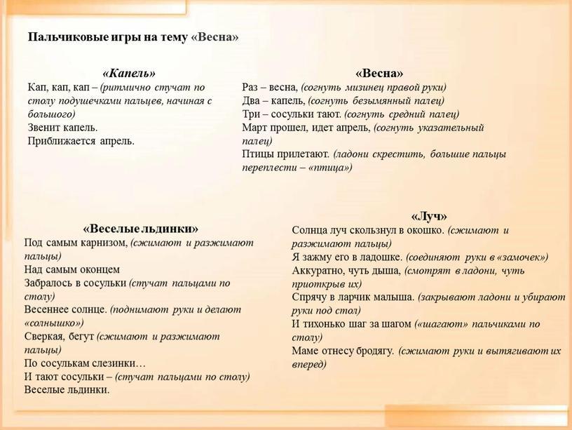 Пальчиковые игры на тему «Весна» «Капель»