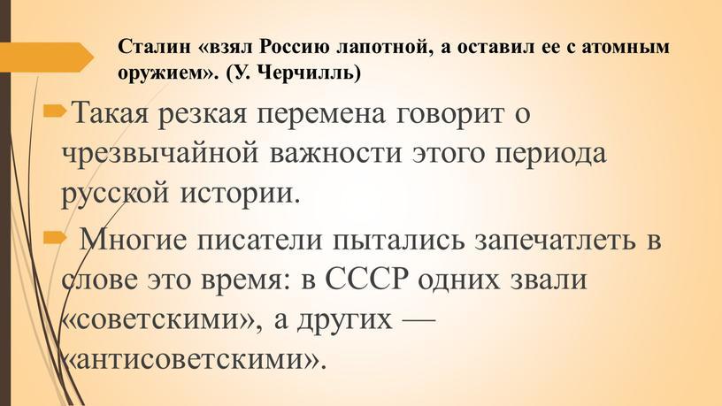 Сталин «взял Россию лапотной, а оставил ее с атомным оружием»