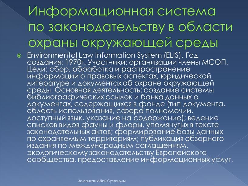 Информационная система по законодательству в области охраны окружающей среды