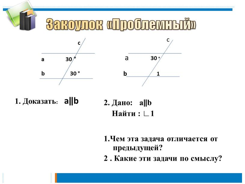 Закоулок «Проблемный» с а 30 ° b 30 ° 1