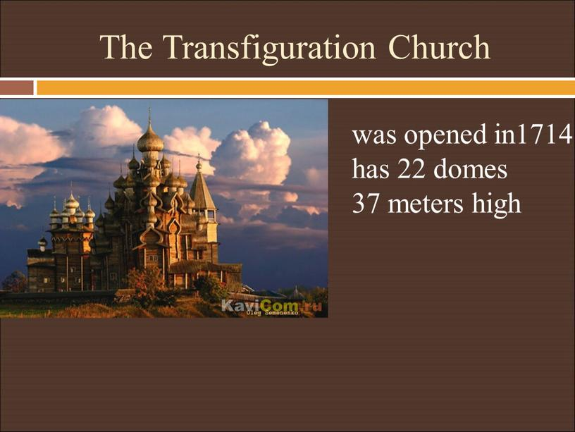 The Transfiguration Church was opened in1714 has 22 domes 37 meters high