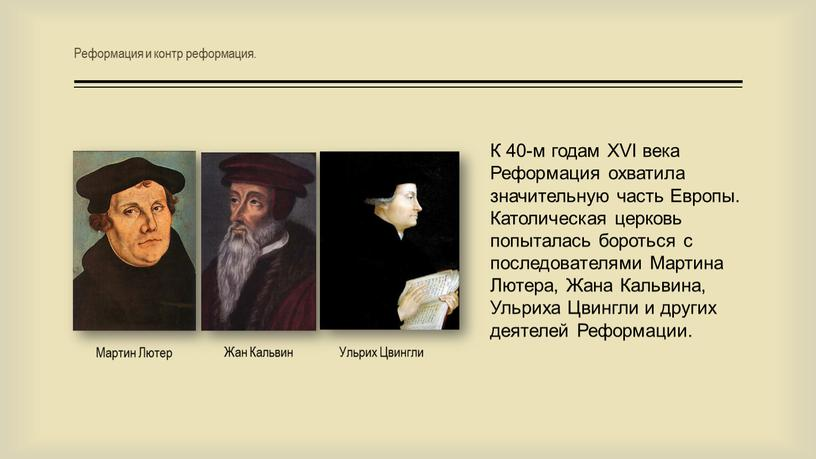 Реформация и контр реформация.