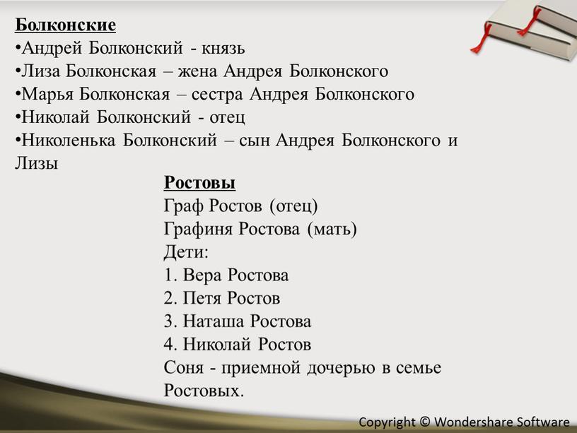 Болконские Андрей Болконский - князь