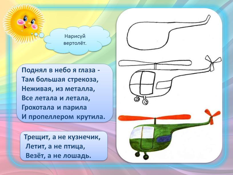 Нарисуй вертолёт. Трещит, а не кузнечик,
