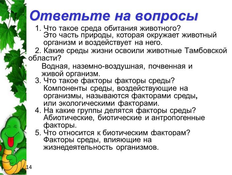 Ответьте на вопросы 1. Что такое среда обитания животного? 2