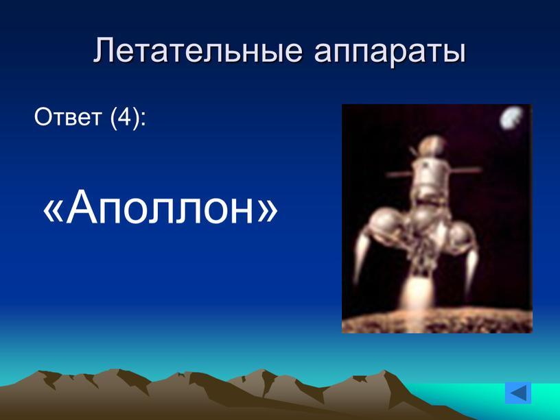 Летательные аппараты Ответ (4): «Аполлон»
