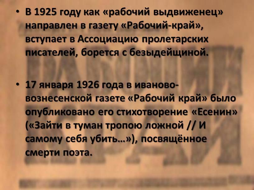 В 1925 году как «рабочий выдвиженец» направлен в газету «Рабочий-край», вступает в