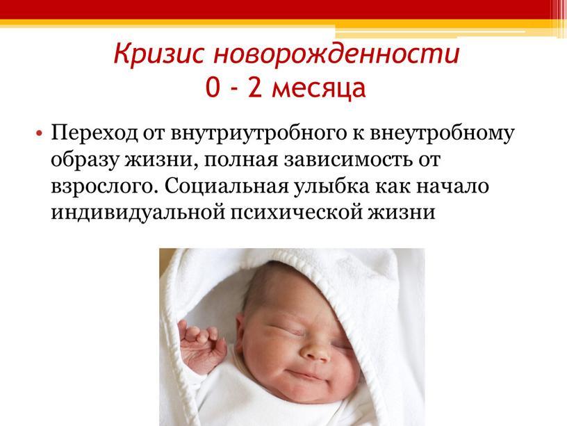 Кризис новорожденности 0 - 2 месяца