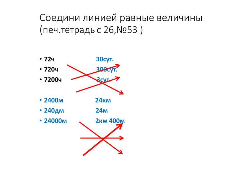 Соедини линией равные величины (печ