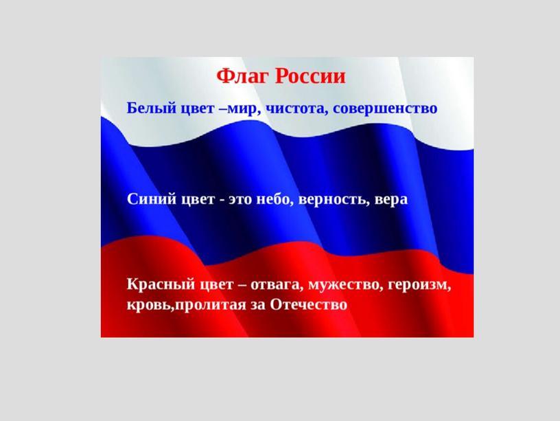 """Презентация к классному часу """"День России"""""""