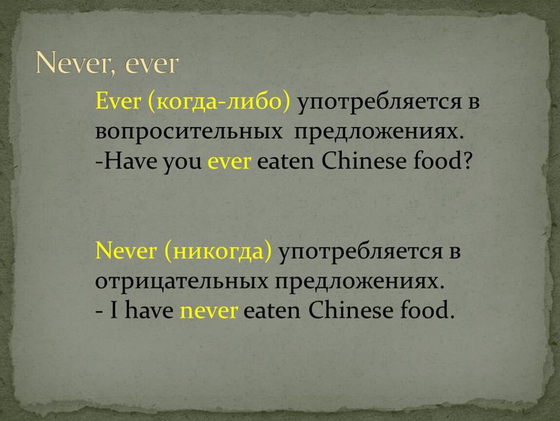 Never, ever Ever (когда-либо) употребляется в вопросительных предложениях