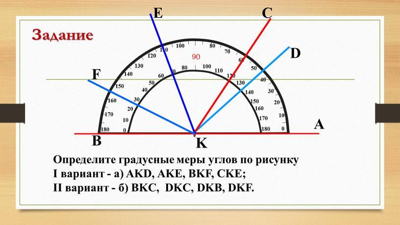 А K B F E C D Определите градусные меры углов по рисунку