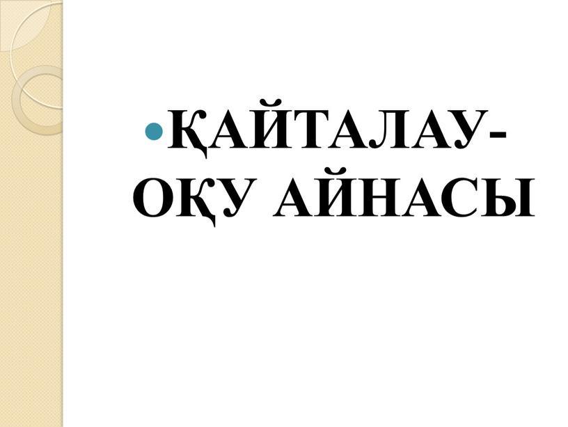 ҚАЙТАЛАУ-ОҚУ АЙНАСЫ