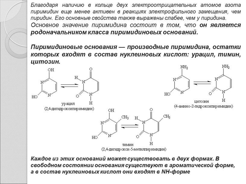 Благодаря наличию в кольце двух электроотрицательных атомов азота пиримидин еще менее активен в реакциях электрофильного замещения, чем пиридин