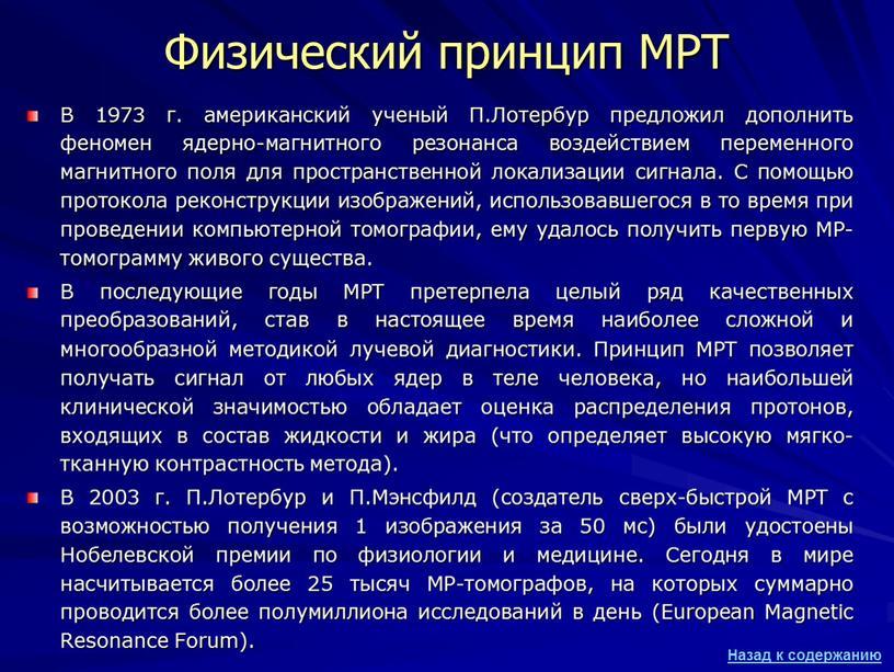 Физический принцип МРТ В 1973 г