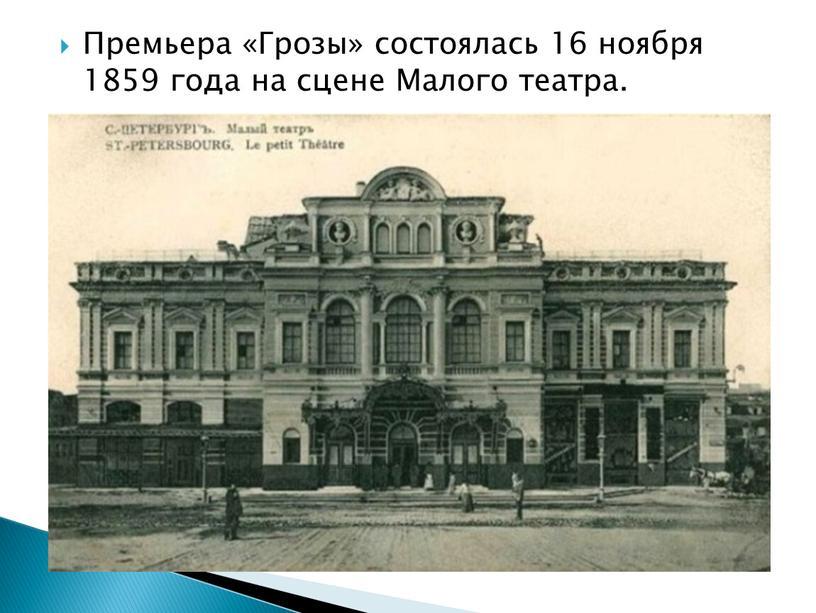 Премьера «Грозы» состоялась 16 ноября 1859 года на сцене
