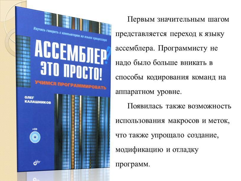 Первым значительным шагом представляется переход к языку ассемблера