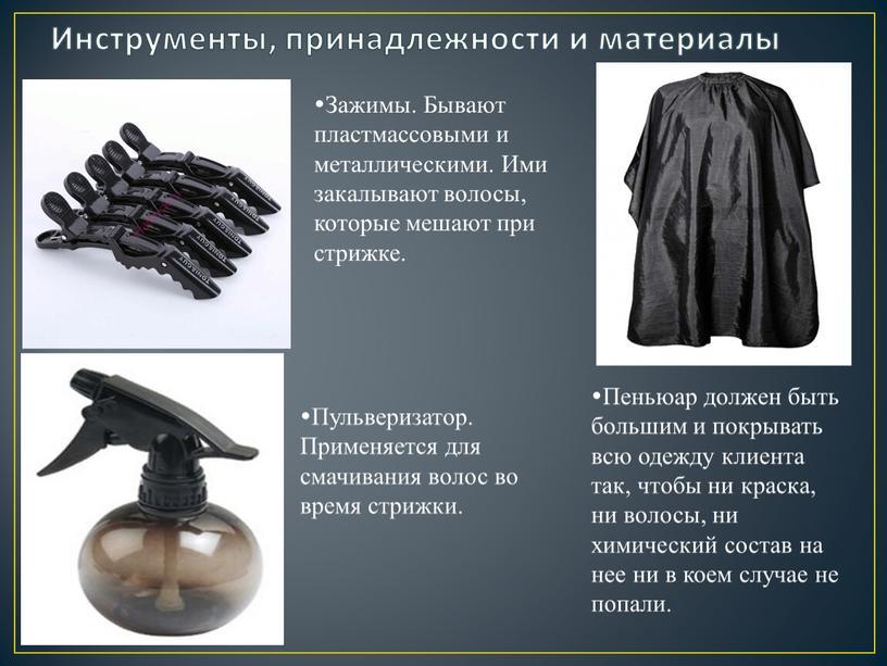 Инструменты, принадлежности и материалы Зажимы