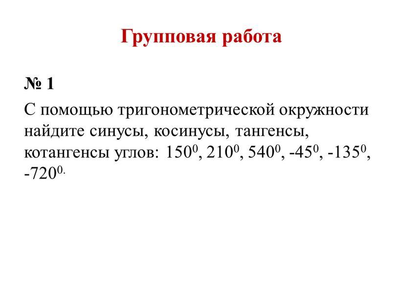 С помощью тригонометрической окружности найдите синусы, косинусы, тангенсы, котангенсы углов: 1500, 2100, 5400, -450, -1350, -7200