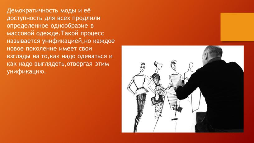 Демократичность моды и её доступность для всех продлили определенное однообразие в массовой одежде