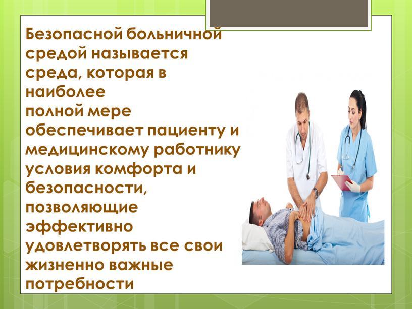 Безопасной больничной средой называется среда, которая в наиболее полной мере обеспечивает пациенту и медицинскому работнику условия комфорта и безопасности, позволяющие эффективно удовлетворять все свои жизненно…